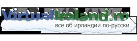 VirtualIreland.ru - Виртуальная Ирландия